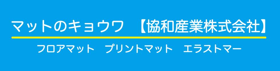 マットのキョウワ 【協和産業株式会社】